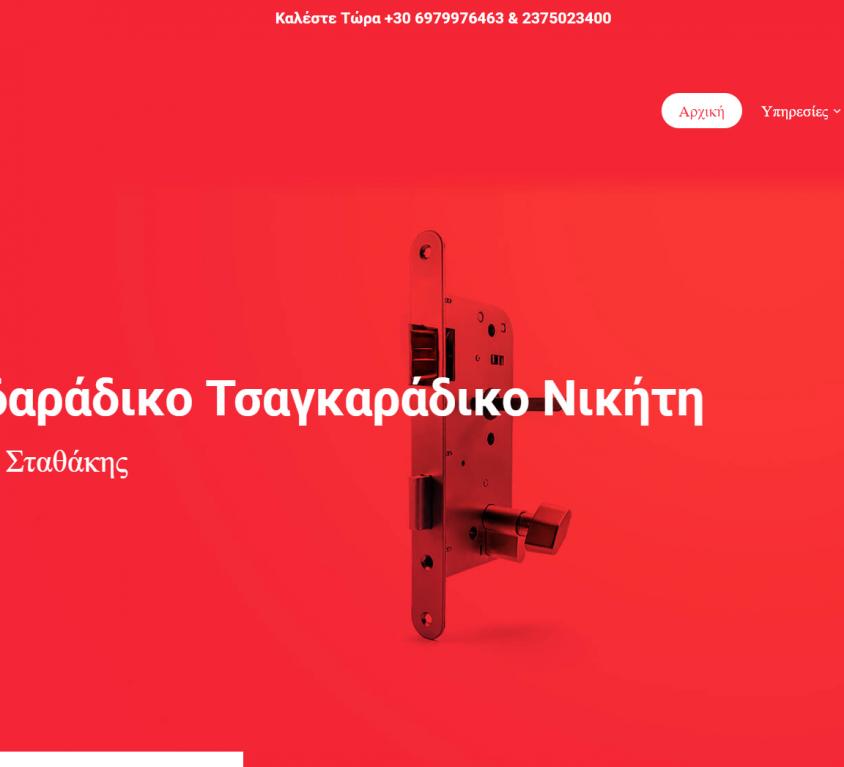 Kleidaras-Nikiti.gr